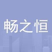 东莞市畅之恒实业有限公司