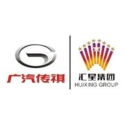 东莞市汇星汽车销售服务有限公司