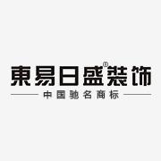 东易日盛家居装饰集团股份有限公司东莞分公司
