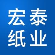 东莞市宏泰纸业有限公司