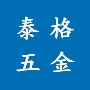 惠州市泰格精密五金有限公司