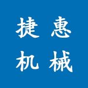 捷惠机械(惠州)有限公司