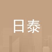 东莞市日泰电子科技有限公司