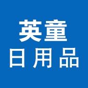 东莞市英童日用品有限公司