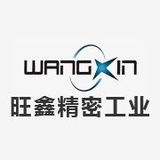 深圳市旺鑫精密工业有限公司东莞分公司