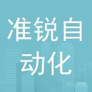 东莞市准锐自动化设备有限公司