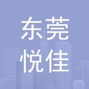 东莞悦佳家具有限公司
