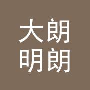 东莞市大朗明朗灯饰厂
