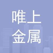 東莞市唯上金屬制品有限公司