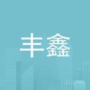 丰鑫实业有限公司