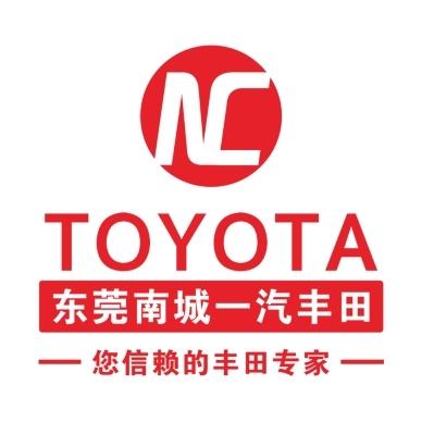 东莞市南城丰田汽车销售服务有限公司