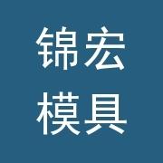 深圳市錦宏精密模具有限公司
