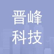 东莞晋峰科技有限公司