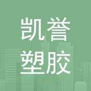 东莞市凯誉塑胶模具有限公司
