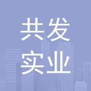 惠州市共发实业有限公司