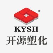 东莞市开源塑化科技有限公司