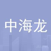 东莞市中海龙仓储有限公司