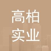 东莞市高柏实业有限公司