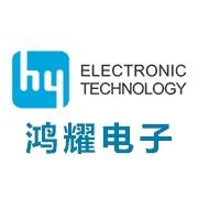 东莞鸿耀电子科技有限公司