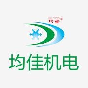 深圳市均佳机电设备有限公司