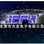 东莞市杰发电子有限公司