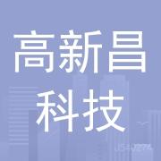 深圳市高新昌科技有限责任公司