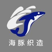 东莞市海豚织造有限公司