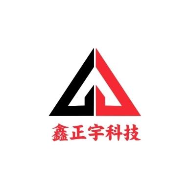 深圳市鑫正宇科技有限公司