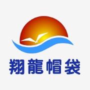 东莞市翔龙帽袋有限公司