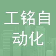 东莞工铭自动化科技有限公司