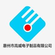 惠州市高威電子制品有限公司