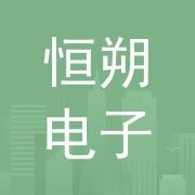 东莞市恒朔电子科技有限公司