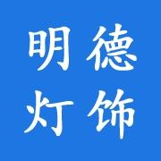 明德利照明科技(惠州)有限公司