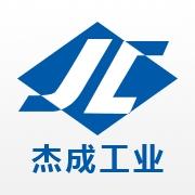 杰成工业(惠州)有限公司