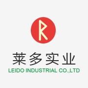 广东莱多实业有限公司