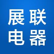 展联电器(深圳)有限公司
