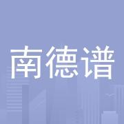 深圳市南德谱光电有限公司