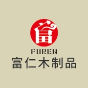 东莞市富仁木制品有限公司