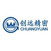深圳市创远精密模具有限公司