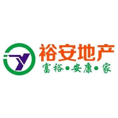 东莞市裕安房地产经纪有限公司