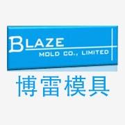 深圳市博雷模具有限公司