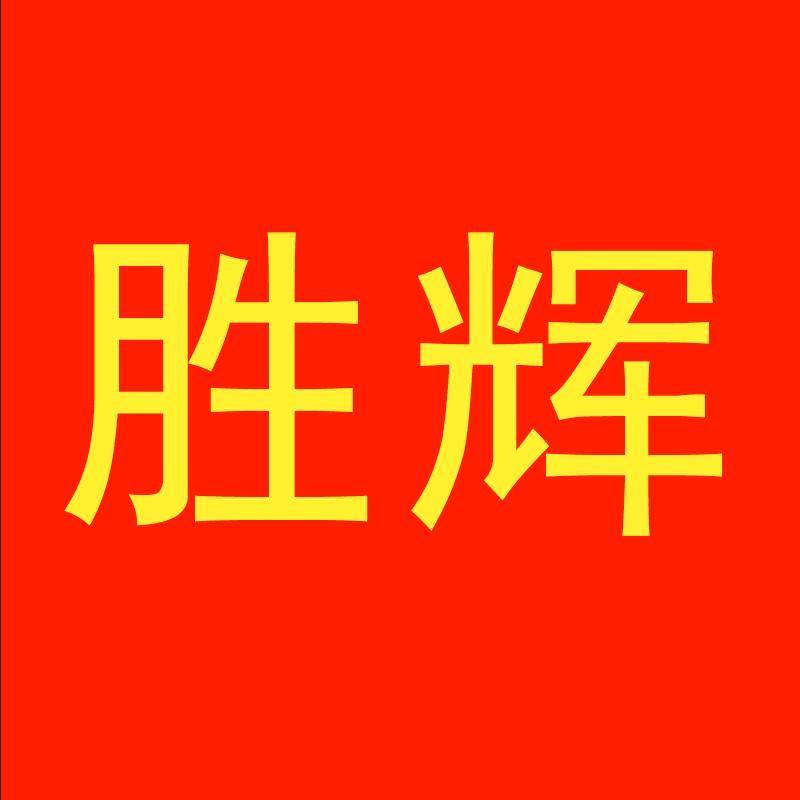 东莞市胜辉电子有限公司