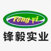 锋毅实业(惠州)有限公司
