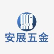 東莞市安展五金電子有限公司