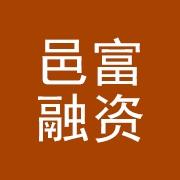 苏州邑富融资租赁有限公司东莞分公司