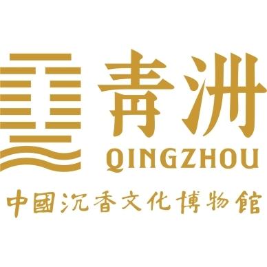 廣東青洲文化有限公司