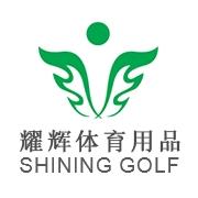 东莞市耀辉体育用品有限公司