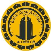 东莞市东工建设工程有限公司