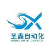 深圳圣鑫自动化设备有限公司