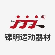 东莞市锦明运动器材有限公司